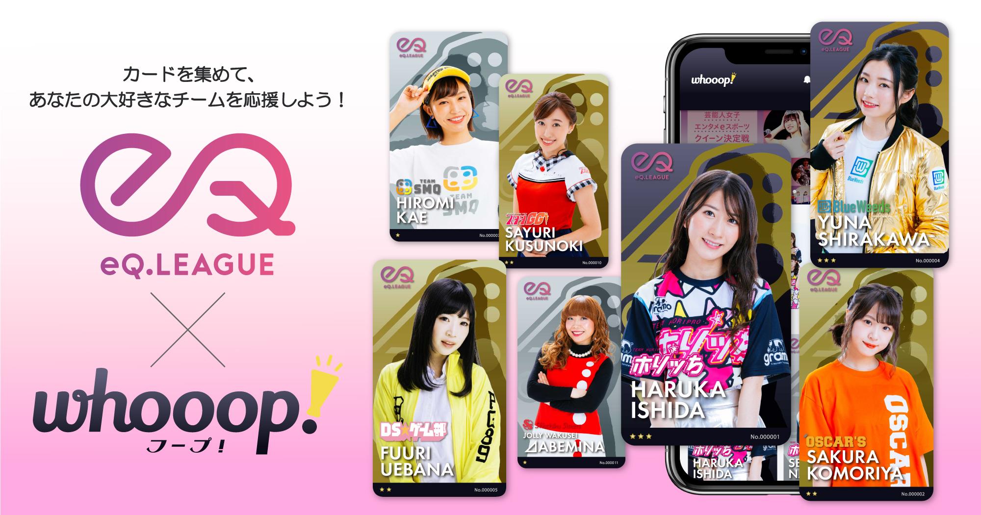 DS☆ゲーム部、ホリッちのeQタレントカード(whooop!)販売開始!!